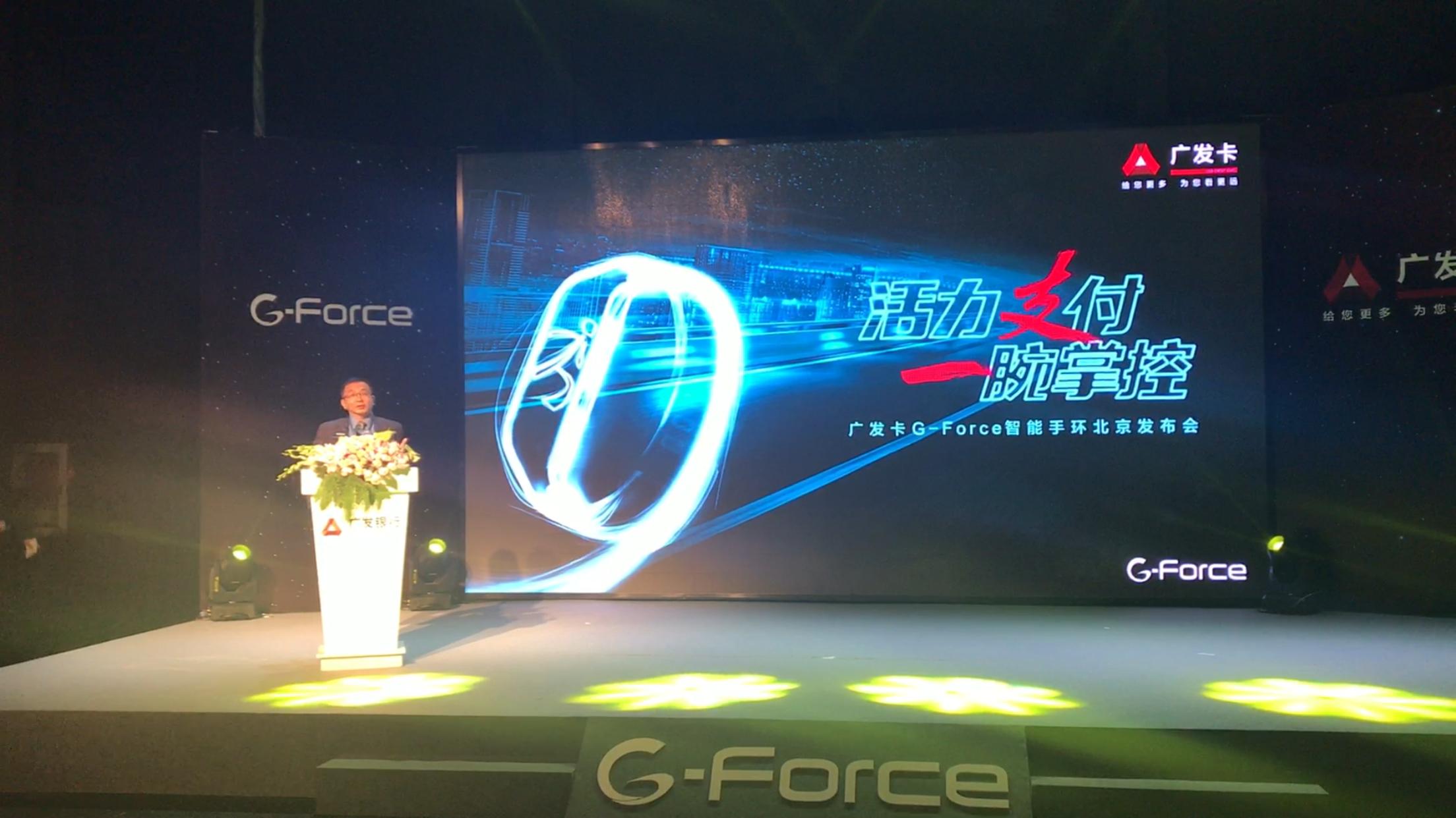 握奇助力广发银行打造G-Force智能手环 重拳布局移动支付市场