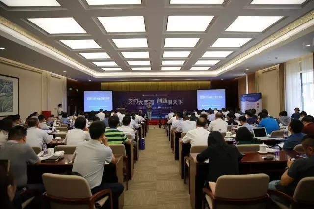 握奇助力中国城市公共交通协会智慧支付分会成立大会