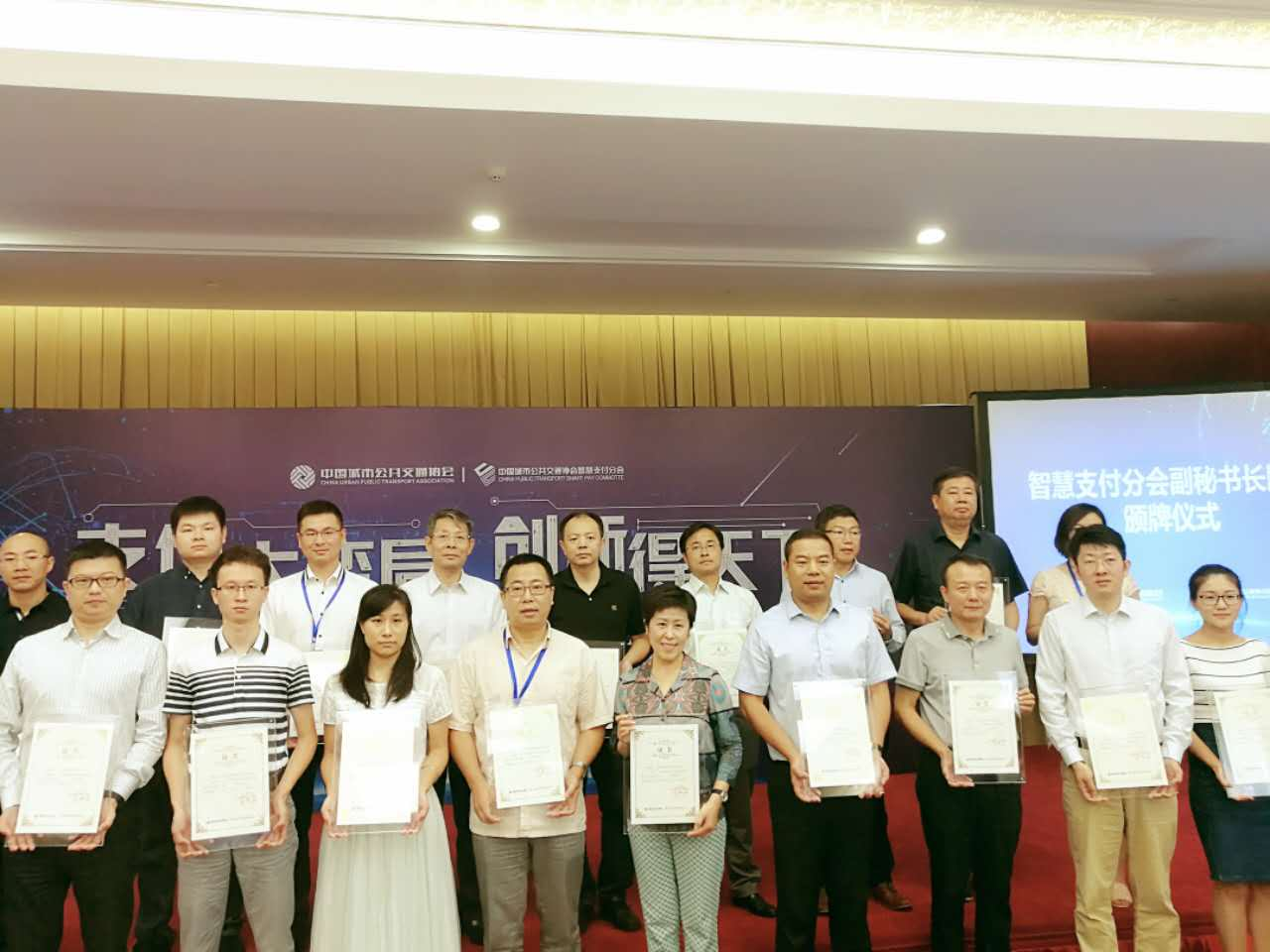 握奇助力中國城市公共交通協會智慧支付分會成立大會
