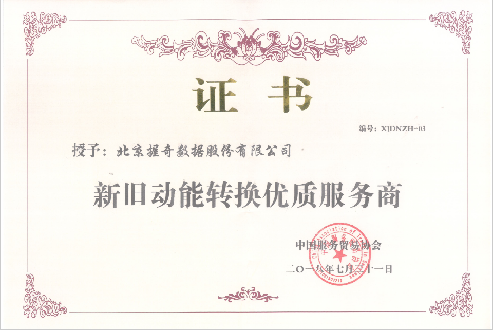 """握奇受邀参加第八届中国服务贸易年会并荣获""""新旧动能转换优质服务商""""称号"""