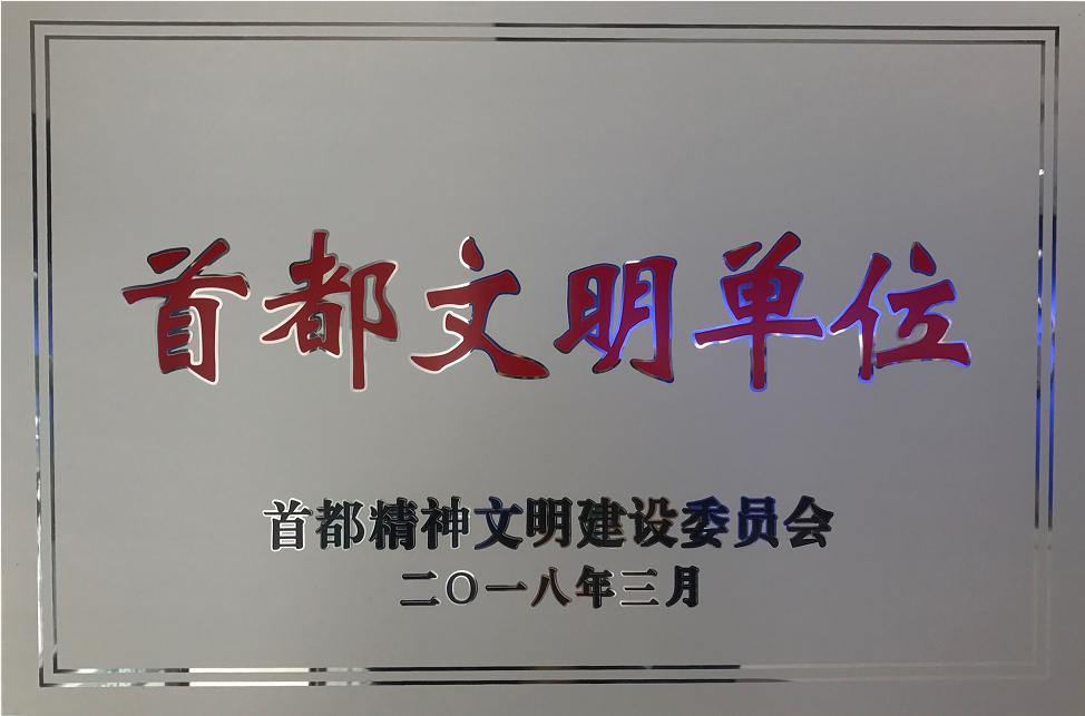 """握奇再度荣获""""首都文明单位""""称号"""