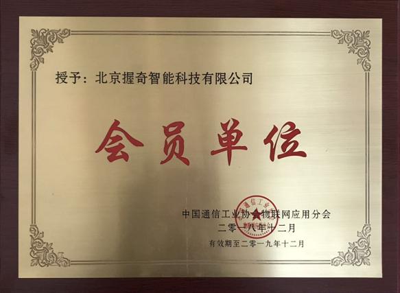 """握奇荣获""""中国通信工业协会物联网应用分会会员单位""""称号"""