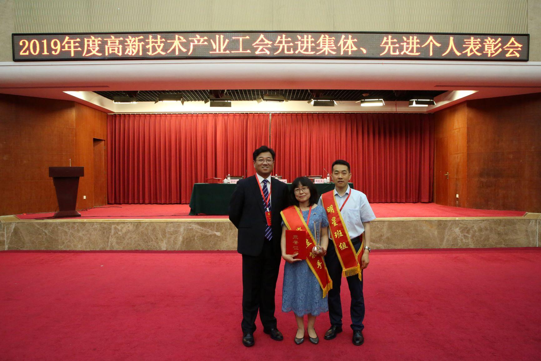 北京市朝阳区高新技术产业工会2019年度表彰大会召开握奇再获殊荣