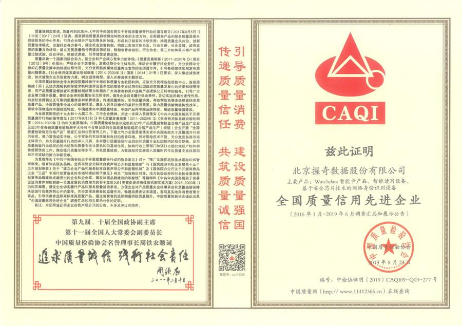 """握奇荣获""""全国质量信用先进企业""""称号"""