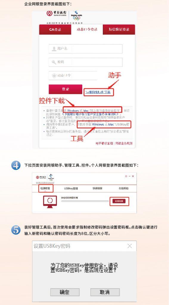 中行蓝牙key帮助文档