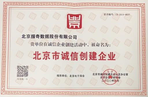 """握奇榮獲2019年度""""北京市誠信創建企業""""稱號"""
