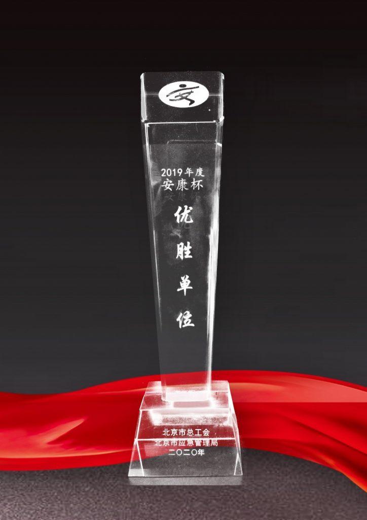 """握奇获2019年度北京市""""安康杯""""竞赛优胜单位荣誉称号"""