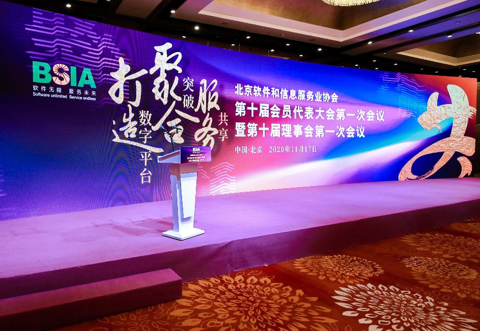 """握奇蟬聯""""2020北京軟件和信息服務業綜合實力百強企業""""及""""北京軟件企業核心競爭力規模型企業""""榜單"""