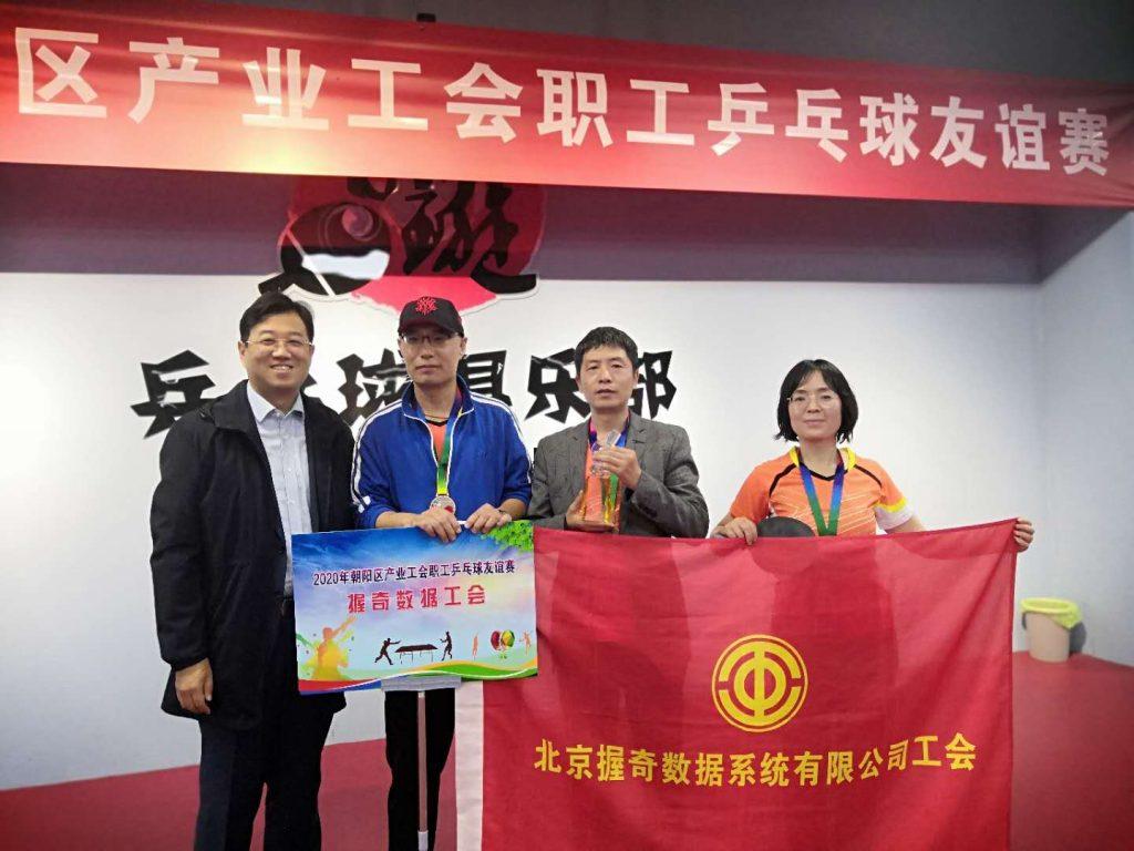 握奇工會乒乓球代表隊參加朝陽區產業工會乒乓球友誼賽取得優異成績