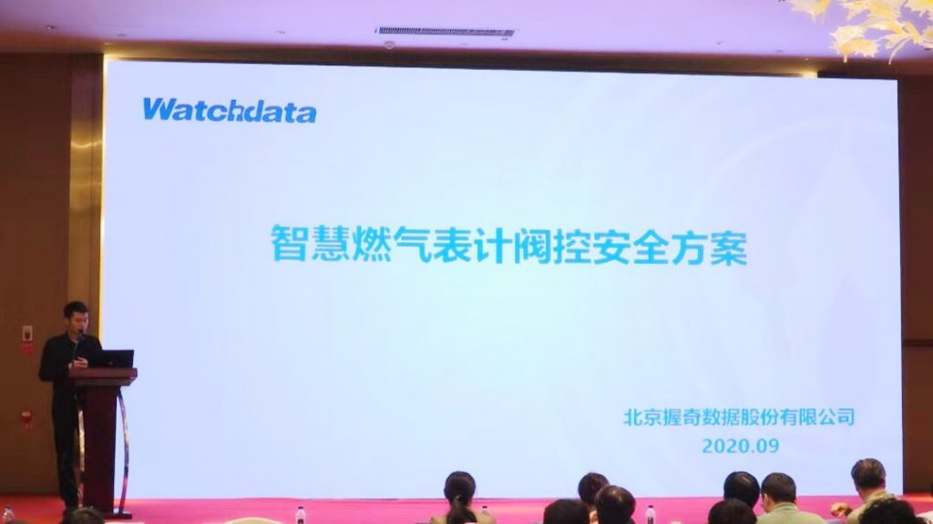 握奇受邀出席中国城市燃气协会团体标准宣贯会议
