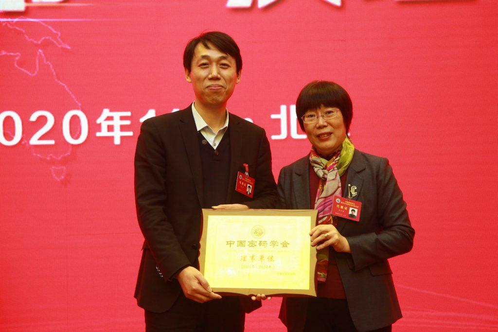 中國密碼學會第五次全國會員代表大會——握奇當選理事會員單位