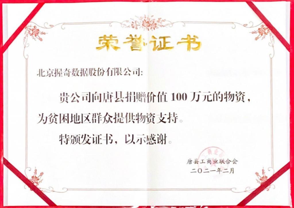 精准扶贫见真情    爱心捐赠暖人心——握奇数据向河北唐县对口扶贫捐赠价值100万元物资